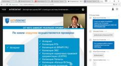 Кафедра педагогики приняла участие в онлайн-мероприятиях по проблемам противодействия плагиату