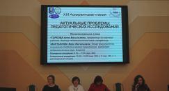 Состоялись XIII Аспирантские чтения с онлайн-трансляцией